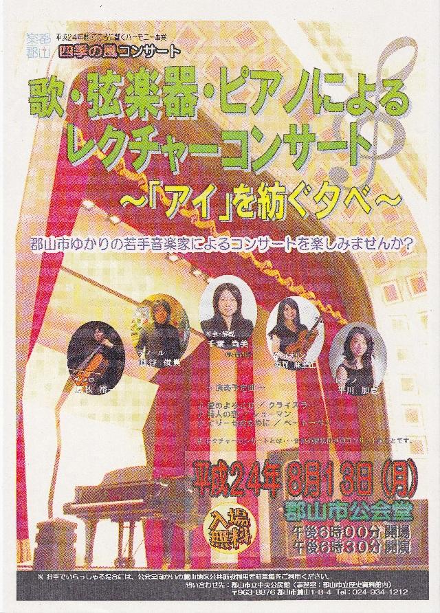 13日に「四季の風コンサート」 郡山市ゆかりの若手音楽家が ...