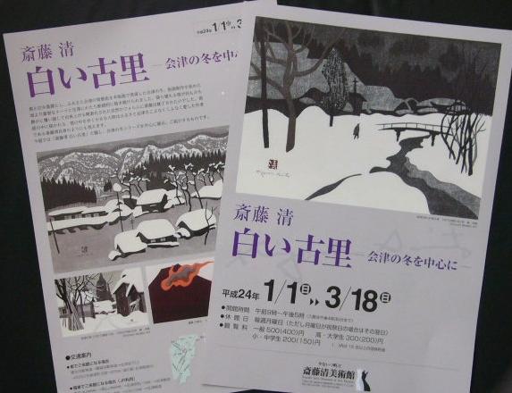 斎藤清 (版画家)の画像 p1_16
